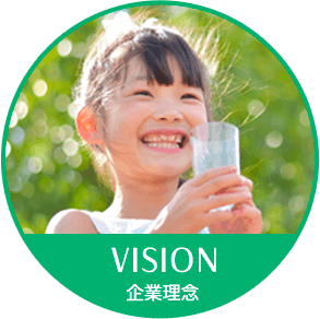 VISION 企業理念
